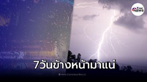 กรมอุตุฯ พยากรณ์อากาศ 7 วันข้างหน้า ประเทศไทยเจอฝนตกหนัก