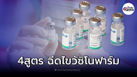 """เตรียมฉีดวัคซีน """"ซิโนฟาร์ม"""" แบบไขว้ เปิด 4 สูตรการฉีด"""