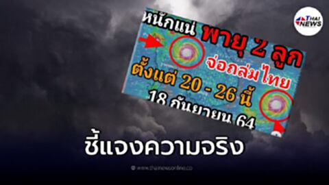 กรมอุตุฯ ชี้แจงแล้ว หลังมีข่าว พายุ 2 ลูกจ่อถล่มประเทศไทย