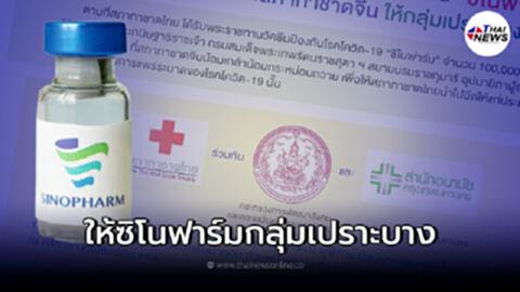 """เปิด5ช่องทางรับ""""ซิโนฟาร์ม""""จากสภากาชาดไทย สำหรับประชาชนกลุ่มเปราะบาง"""