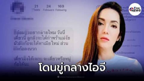นักแสดงสาว อ๋อม สกาวใจ โดนขู่ทำร้ายร่างกายกลางไอจี หลังเคลื่อนไหว Call Out
