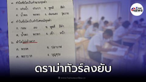 ข้อสอบนักเรียนไทย ทำชาวเน็ตแห่ดราม่า ให้ทำไปเพื่ออะไร