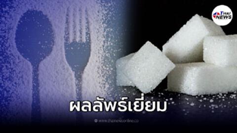เปิดผลลัพธ์ เก็บภาษีน้ำตาลในเครื่องดื่ม ส่งผลต่อสุขภาพคนไทยกว่า 9 พันคน