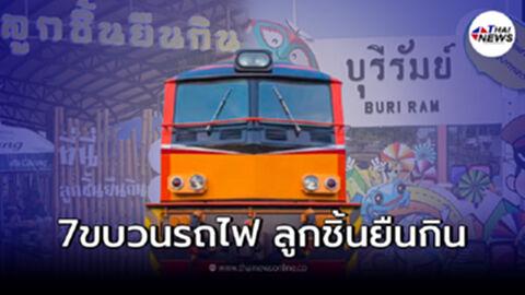 การรถไฟฯ จัดให้ เปิดรถไฟ 7 ขบวนมุ่งหน้าสู่เทศกาลลูกชิ้นยืนกิน