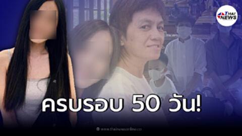 ครอบครัวทำบุญครบรอบ 50 วันหลัง พิม ชัชสรัญ เสียชีวิต