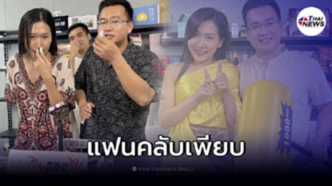 คู่รักสาวไทยกับหนุ่มจีน หลังสร้างความฮือฮา บนโลกโซเชียล