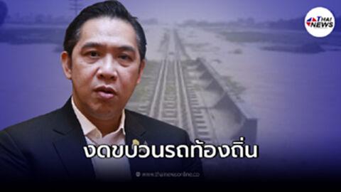 การรถไฟฯ ประกาศงดวิ่งขบวนรถท้องถิ่น 2 ขบวน เหตุสถานการณ์น้ำท่วม