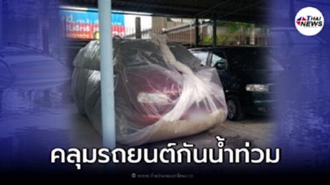 แชร์สนั่น ไอเทมรับน้ำท่วม เอาพลาสติกใหญ่คลุมรถยนต์