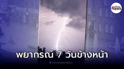 กรมอุตุฯ พยากรณ์อากาศ 7 วันข้างหน้า บางพื้นที่ยังคงมีฝนตกหนัก