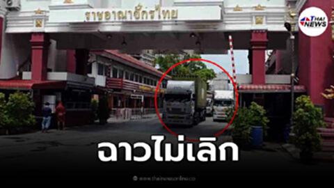 จับกุม ตำรวจ. ใช้รถขนผู้ต้องกักขัง ขนบุหรี่เถื่อนจากเขมรเข้าไทย