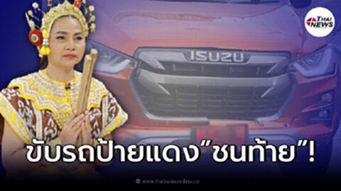 """""""สุนารี"""" ขับรถป้ายแดงใหม่เอี่ยม ชนท้ายจังๆ พร้อมโชว์ป้ายทะเบียนสวยๆ!"""