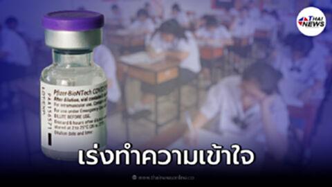 ศธ. เร่งทำความเข้าใจ นักเรียน นักศึกษา 12-18 ปี เข้ารับการฉีดวัคซีนไฟเซอร์