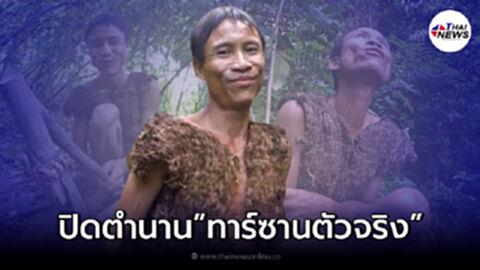 """ปิดตำนาน """"ทาร์ซานตัวจริง"""" ใช้ชีวิตในป่า 41 ปี ก่อนออกมาสู่โลกภายนอก"""
