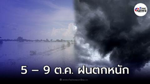 กรมอุตุฯ เตือน 5 - 9 ต.ค. ระวังอันตรายจากฝนตกหนัก อาจเกิดน้ำท่วมฉับพลัน