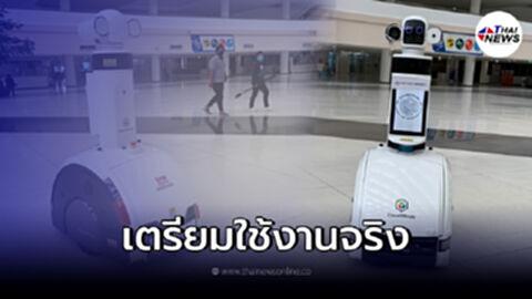 """ศูนย์ราชการฯ เตรียมใช้ """"หุ่นยนต์ โรบอท"""" ช่วยรักษามาตรการป้องกันโควิด-19"""