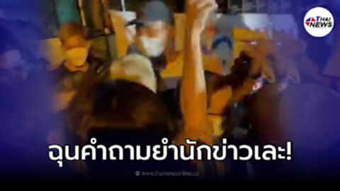 นักข่าวโพล่งถาม หนึ่งในผู้ชุมนุม เป็นมือบอมพ์ ม็อบ11 ตุลามั้ย ถูกสวนทันที