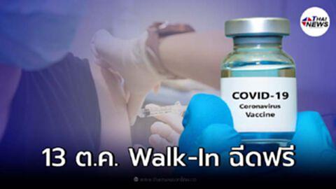 13 ตุลาคม รวมจุดฉีดวัคซีนฟรี ถวายเป็นพระราชกุศล ในหลวง ร.9