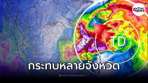 """คืบหน้า """"พายุไลออนร็อค"""" เคลื่อนตัววงกว้าง กระทบหลายจังหวัด"""