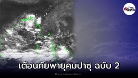"""กรมอุตุนิยมวิทยา ประกาศเตือนภัยพายุ """"คมปาซุ"""" ฉบับที่ 2"""