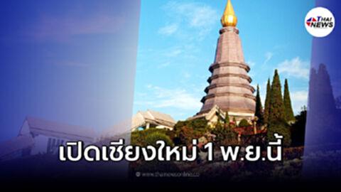 """Unlock Thailand"" เปิดเมืองเชียงใหม่ ต้อนรับนักท่องเที่ยวเอเชีย 1 พ.ย.นี้"