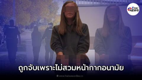 นักเรียนหญิงสหรัฐฯ โดนตำรวจรวบถึงโรงเรียน เหตุไม่ยอมสวมหน้ากากอนามัย