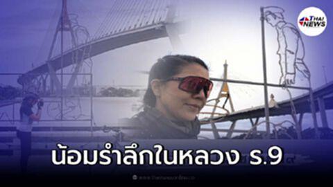 ท็อป ดารณีนุช โพสต์ภาพบนสะพาน น้อมรำลึกพระมหากรุณาธิคุณ ในหลวง ร.9