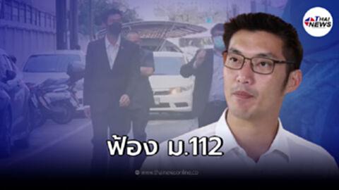 ตำรวจนางเลิ้ง ส่งตัว ธนาธร ให้อัยการพิจารณา สั่งฟ้องผิด ม.112