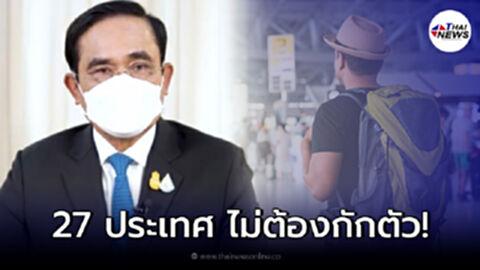 เช็กรายชื่อ 27 ประเทศความเสี่ยงต่ำ จ่อเข้าไทยได้ไม่ต้องกักตัว