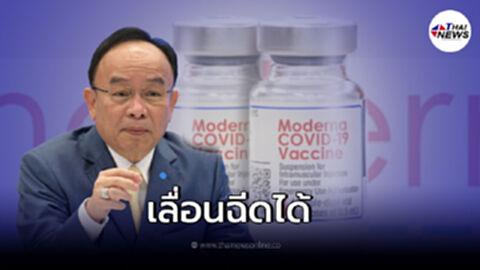 นพ.เฉลิม แนะ คนจอง วัคซีนโมเดอร์นา เลื่อนฉีดไปได้อีก 3 เดือน