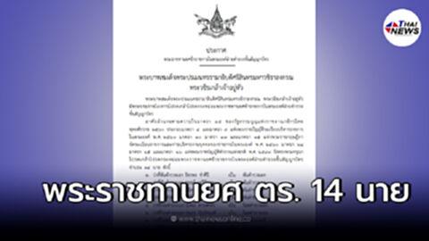 พระราชทานยศ ข้าราชการในพระองค์ฝ่ายตำรวจชั้นสัญญาบัตร 14 นาย