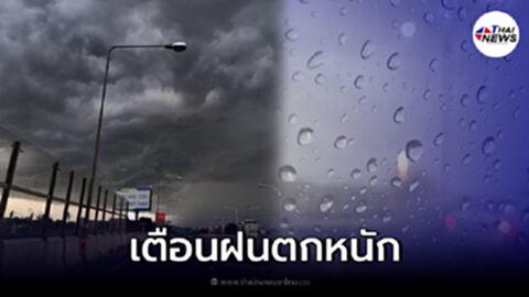 กรมอุตุ เตือน ไทยระวังฝนตกหนัก 8-9 และ 10-14 ต.ค. เฝ้าระวังน้ำท่วมฉับพลัน