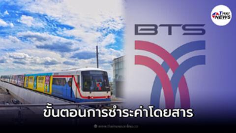 เช็กวิธีใช้คนละครึ่ง เฟส 3 ชำระค่าโดยสารรถไฟฟ้า BTS