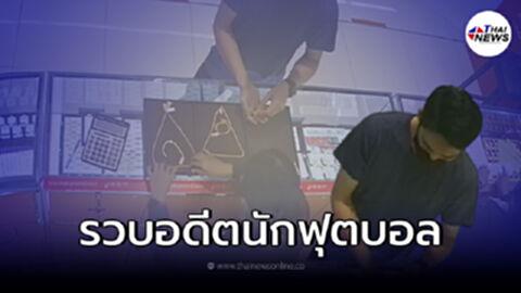 รวบเเล้ว อดีตนักฟุตบอล ปล้นทองห้างดังชลบุรี