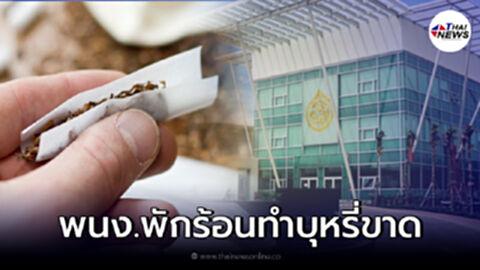 การยาสูบฯ แจงแล้ว เครื่องจักรชำรุด พนง.พักร้อน บุหรี่ขาด ส่งได้ช่วงปรับราคา