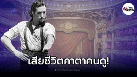 ระทึก นักแสดงรัสเซียเสียชีวิตกระทันหันหัน ขณะทำการแสดง