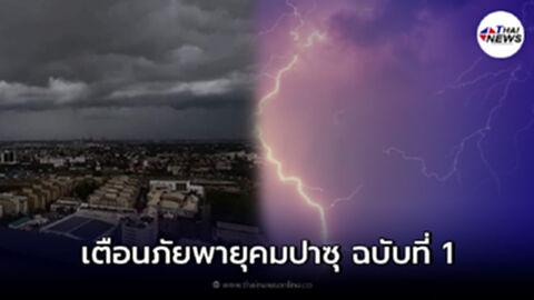 """อุตุฯ ออกประกาศเตือนฉบับที่ 1 """"พายุคมปาซุ"""" ฝนตกหนักถึงหนักมาก"""