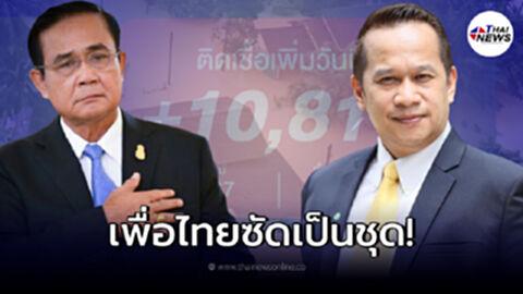 รองหัวหน้าเพื่อไทย ซัดเดือด พล.อ.ประยุทธ์ 7 ปีแล้วไม่จำ พาประเทศเสียหาย