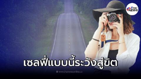 เตือนนักท่องเที่ยวเขาใหญ่ จอดรถเซลฟี่กลางถนน ระวังเกิดอุบัติเหตุ
