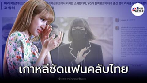 ดราม่าเกาหลี ไล่ ลิซ่า กลับประเทศ ปมถูกเลือกปฏิบัติ ซัดแฟนคลับไทยไร้คุณภาพ