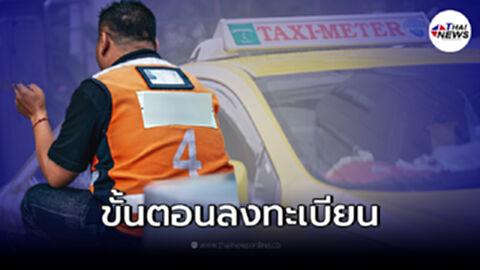 ไทม์ไลน์ ลงทะเบียน - รับเงินเยียวยา ผู้ขับแท็กซี่ มอเตอร์ไซต์รับจ้าง